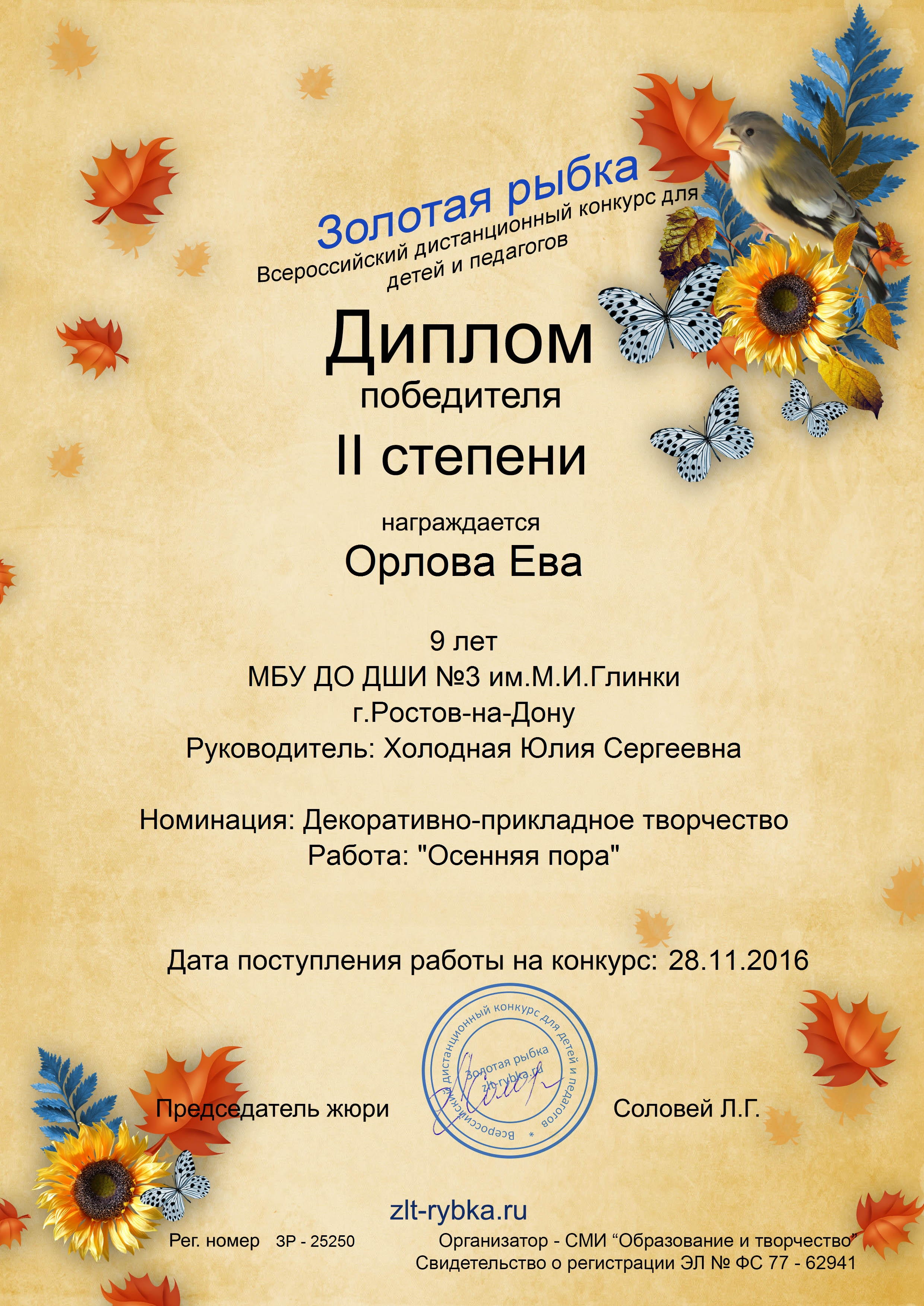 Золотая рыбка всероссийский конкурс для педагогов