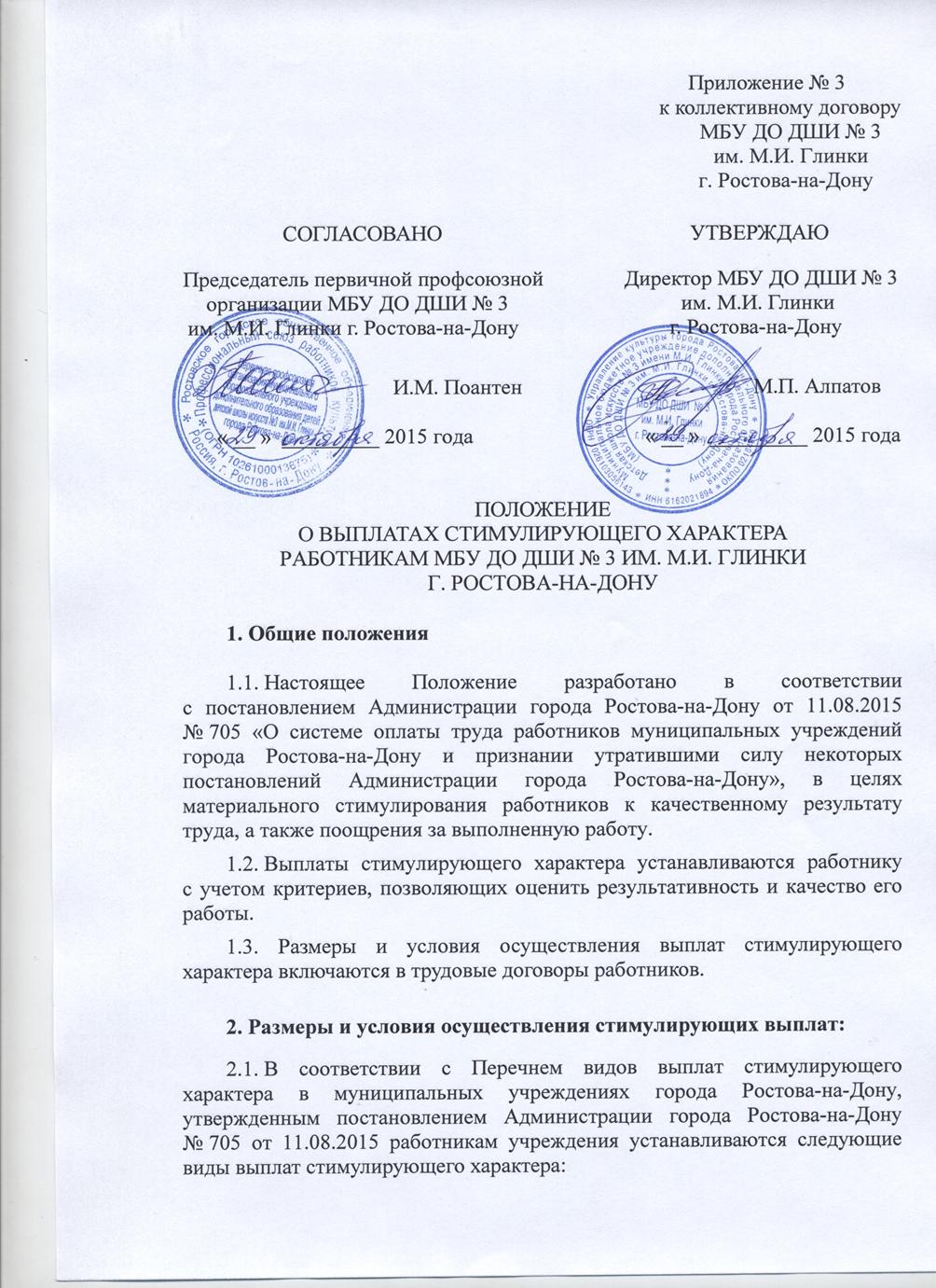 образец приказа о создании комиссии по премированию и установлению надбавок и доплат